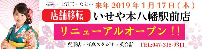 いせや本八幡駅前店 店舗移転 2019年1月17日 リニューアルオープン