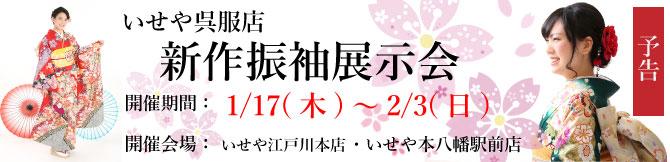いせや呉服店 新作振袖展示会。開催期間1/17(木)〜2/3(日)