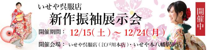 いせや呉服店 新作振袖展示会。開催期間12/15(土)〜12/24(月)