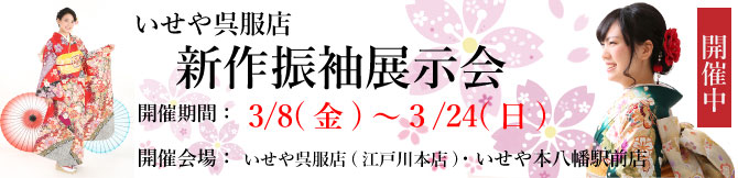 いせや呉服店 新作振袖展示会。開催期間3/8(金)〜3/24(日)