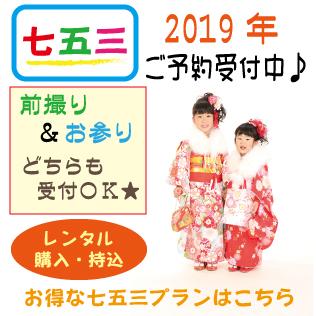 いせや呉服店 2019年七五三レンタル 前撮り お参り 江戸川 本八幡