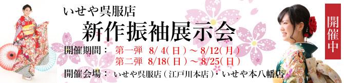 いせや呉服店 新作振袖展示会。開催期間8/4(日)〜8/12(月)・8/18(日)〜8/25(月)