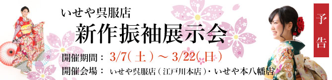 いせや呉服店 新作振袖展示会。開催期間3/7(土)〜3/22(日)