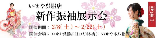 いせや呉服店 新作振袖展示会。開催期間2/8(土)〜2/22(土)