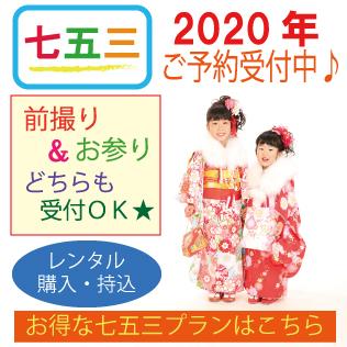 いせや写真スタジオ 江戸川 市川 本八幡 令和2年 2020年七五三レンタル 前撮り お参り