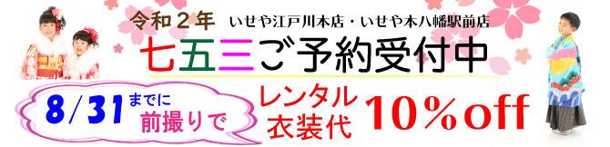 いせや写真スタジオ 江戸川 市川 本八幡 令和2年 2020年七五三レンタル 前撮り お参り 10%割引