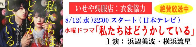 水曜ドラマ「私たちはどうかしている」 日本テレビ 衣装協力 着物衣裳提供 浜辺美波 横浜流星
