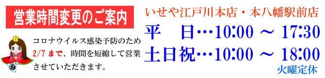 営業時間短縮のお知らせ 江戸川本店 本八幡駅前店