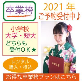 いせや写真スタジオ 江戸川 市川 本八幡 令和3年 2021年卒業袴レンタル 前撮り お参り