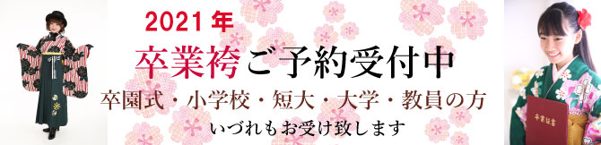 いせや写真スタジオ 江戸川 市川 本八幡 令和3年 2021年 卒業式袴レンタル 前撮り