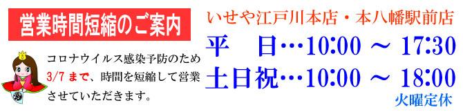 営業時間短縮のお知らせ 令和3年3/7まで 江戸川本店 本八幡駅前店
