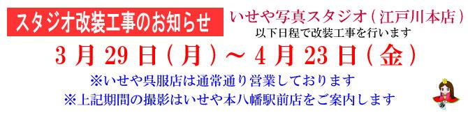 いせや写真スタジオ 江戸川本店 改装工事 3/29(月)~4/23(金)