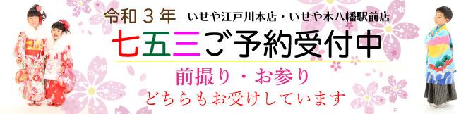 いせや呉服店 いせや写真スタジオ 江戸川 市川 本八幡 令和3年 2021年 七五三レンタル 前撮り お参り